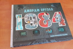 Orwell 1984 book